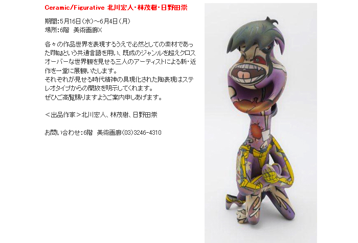 高島屋:Ceramic/Figurative 北川宏人・林茂樹・日野田崇