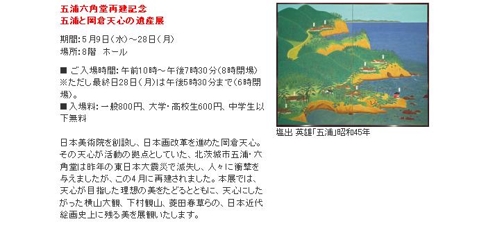 高島屋:五浦と岡倉天心の遺産展