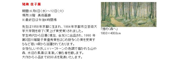 高島屋:猪熊 佳子展