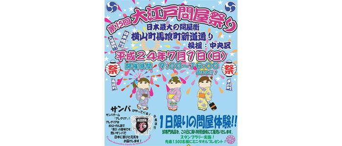 大江戸問屋祭り  平成24年7月1日