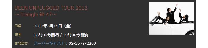 DEEN UNPLUGGED TOUR 2012