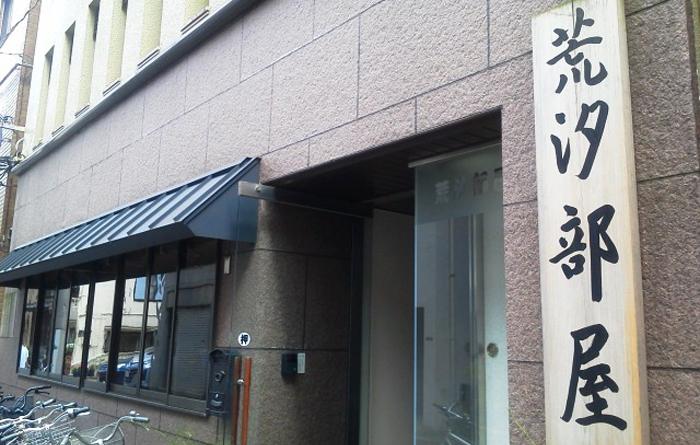 荒汐部屋:中央区唯一の相撲部屋