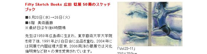 高島屋:Fifty Sketch Books 広田 稔展