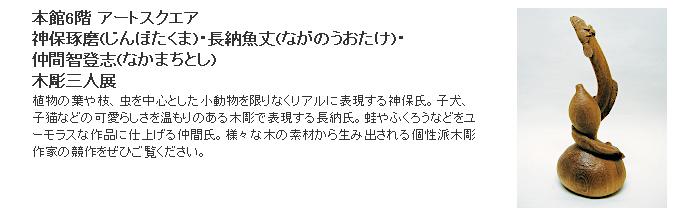 三越:神保琢磨・長納魚丈・仲間智登志木彫三人展
