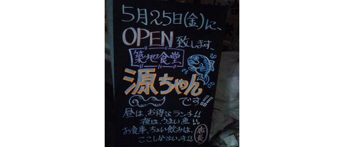 築地食堂源ちゃん 人形町店 オープンしました。