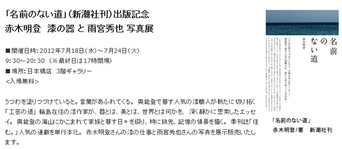 日本橋 丸善:赤木明登 漆の器 と 雨宮秀也 写真展