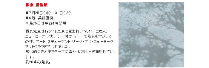 日本橋 高島屋:板東 里佳展