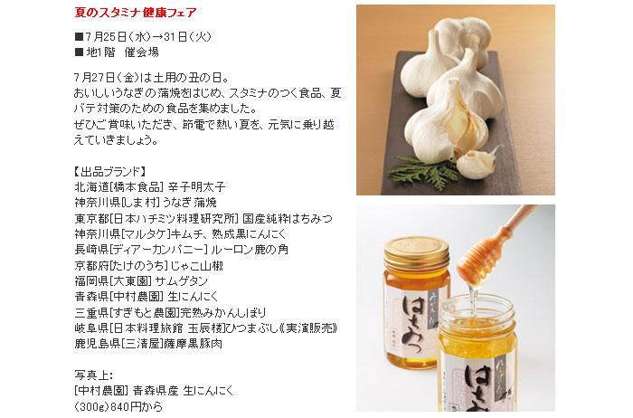 日本橋 高島屋:夏のスタミナ健康フェア
