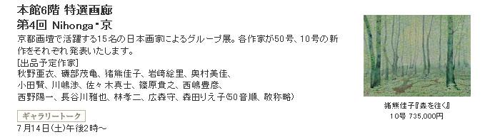 日本橋三越:第4回 Nihonga・京