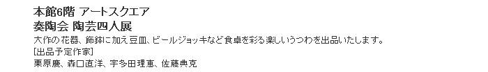 日本橋三越:奏陶会 陶芸四人展