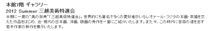 日本橋三越:2012 Summer 三越美術特選会