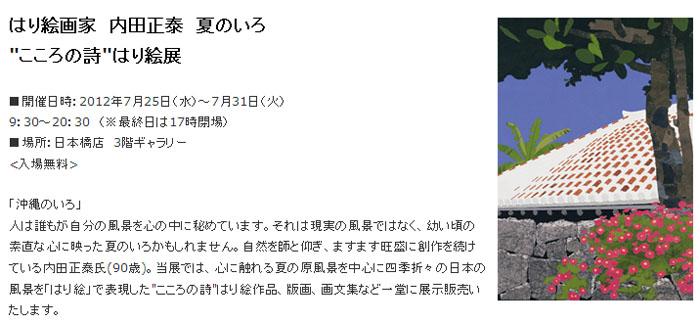 """日本橋 丸善:内田正泰 夏のいろ """"こころの詩""""はり絵展"""