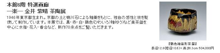 日本橋三越:―楽― 金井 紫晴 茶陶展