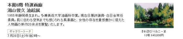 日本橋三越:湯山俊久 油絵展
