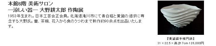 日本橋三越:―涼しい器― 大野耕太郎 作陶展