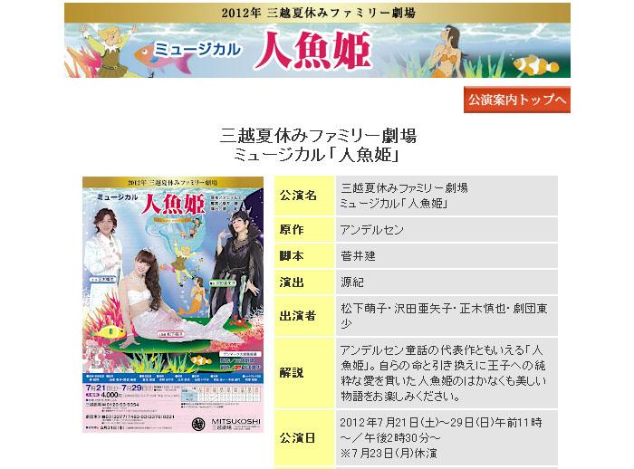 日本橋三越:ミュージカル「人魚姫」