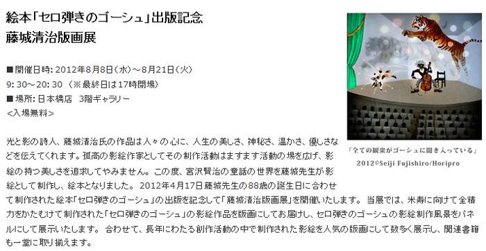 日本橋 丸善:藤城清治版画展