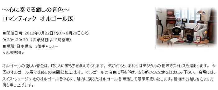 日本橋 丸善:ロマンティック オルゴール展