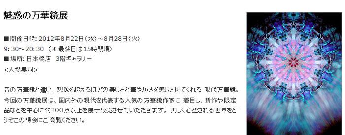 日本橋 丸善:魅惑の万華鏡展