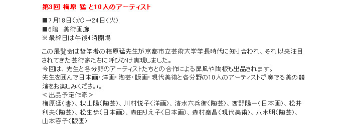 日本橋 高島屋:第3回 梅原 猛 と10人のアーティスト