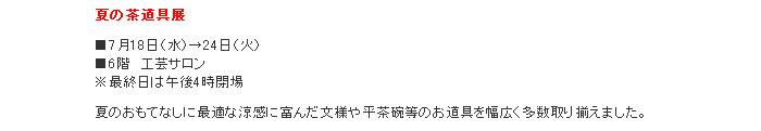 日本橋 高島屋:夏の茶道具展