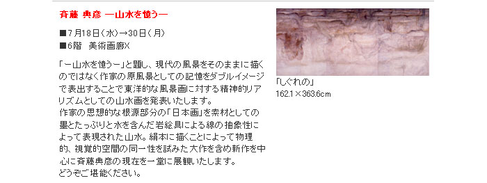日本橋 高島屋:斉藤 典彦 ―山水を憶う―