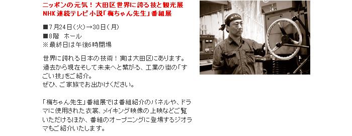 日本橋高島屋:大田区世界に誇る技と観光展