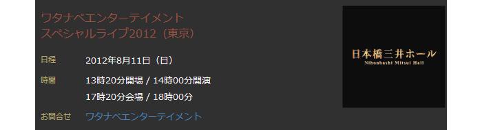 ワタナベエンターテイメント スペシャルライブ2012(東京)