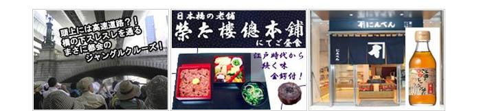 日本橋船着き場より乗船!「日本橋川クルーズ&老舗ランチ」