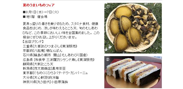 日本橋 高島屋:夏のうまいものフェア
