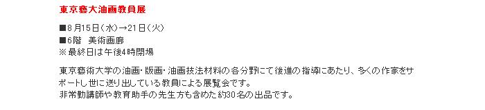 日本橋 高島屋:東京藝大油画教員展