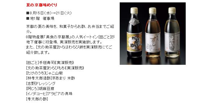 日本橋 高島屋:夏の京都味めぐり