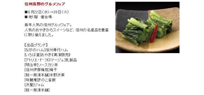 日本橋 高島屋:信州長野のグルメフェア