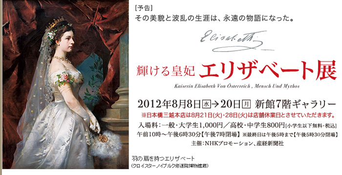 日本橋三越:輝ける皇妃 エリザベート展