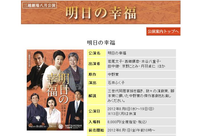 日本橋三越劇場:明日の幸福
