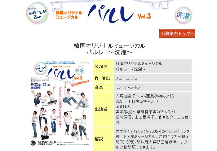 日本橋三越劇場:韓国オリジナルミュージカルパルレ ~洗濯~