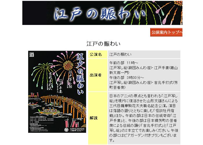 日本橋三越劇場:江戸の賑わい