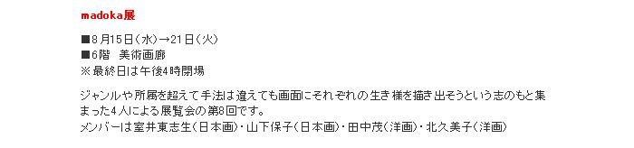 日本橋 高島屋:madoka展