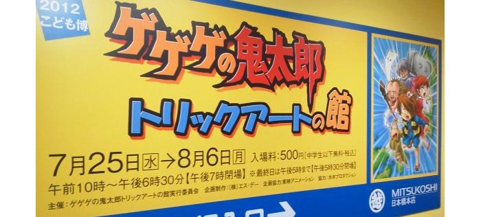 ゲゲゲの鬼太郎トリックアートの館レポート:日本橋三越