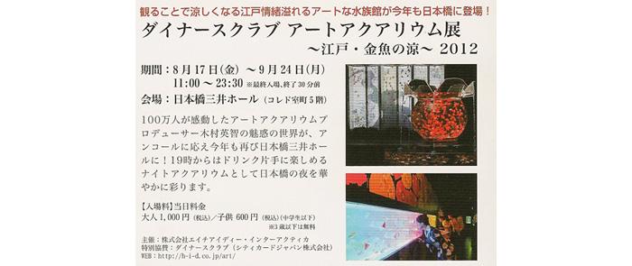 アートアクアリウム展2012&ナイトアクアリウム