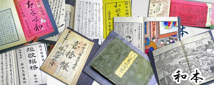 北さん堂 古地図・和本・古文書;江戸
