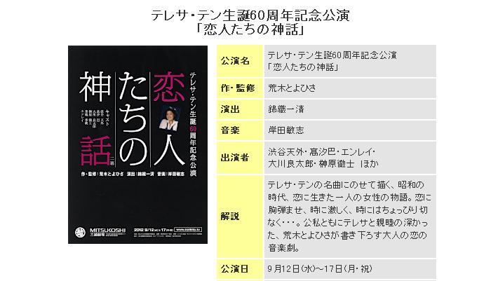 日本橋三越:テレサ・テン生誕60周年記念公演 「恋人たちの神話」