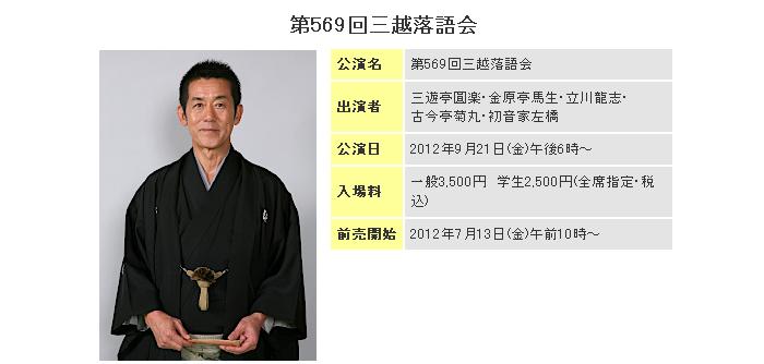 日本橋三越:第569回三越落語会 三遊亭圓楽