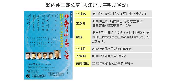 日本橋三越:新内仲三郎公演「大江戸お座敷漫遊記」
