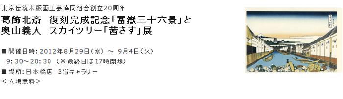 日本橋 丸善:奥山義人 スカイツリー「茜さす」展