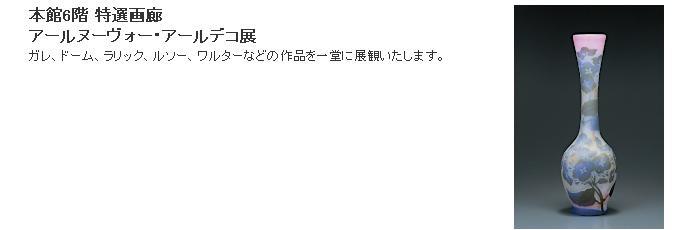 日本橋三越:アールヌーヴォー・アールデコ展