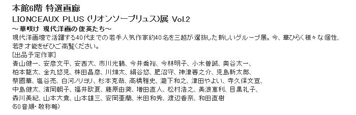 日本橋三越:LIONCEAUX PLUS (リオンソープリュス)展 Vol.2