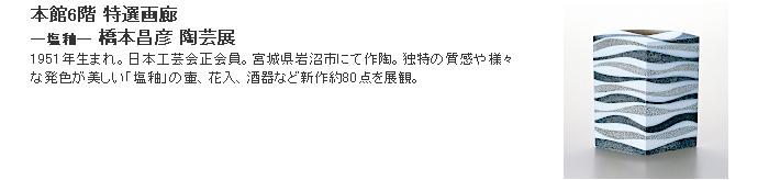 日本橋三越:―塩釉― 橋本昌彦 陶芸展