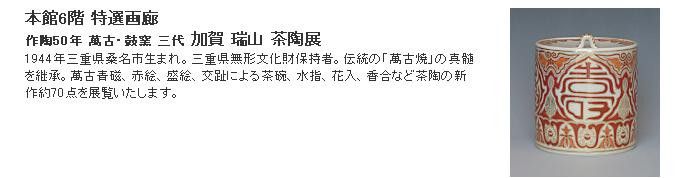 日本橋三越:作陶50年 萬古・鼓窯 三代 加賀 瑞山 茶陶展