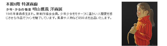 日本橋三越:少年・少女の情景 明山應義 洋画展